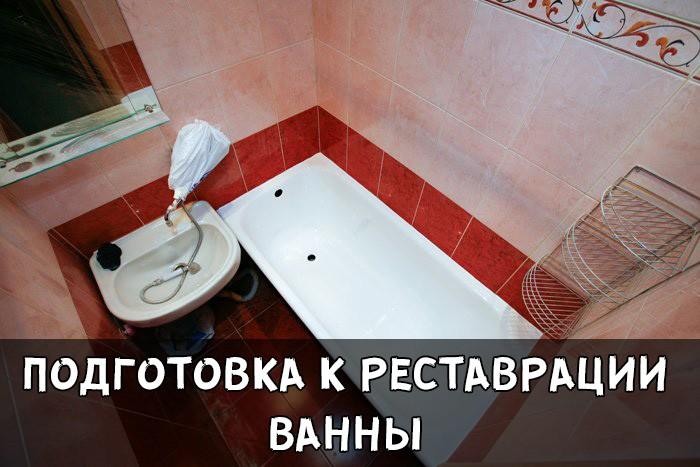 Подготовка к реставрации ванны