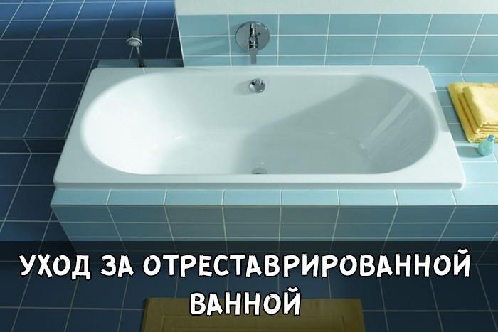 Уход за отреставрированной ванной